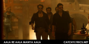 Aala Re Aala Manya Aala Full Song Lyrics – Shootout at Wadala image