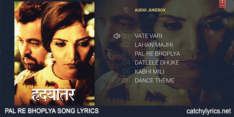 Pal Re Bhoplya Lyrics – Hrudayantar – Praful Karlekar images