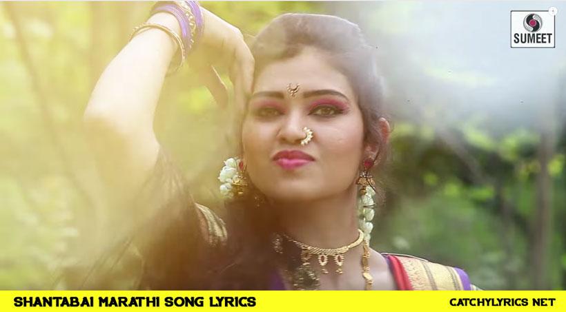 Shantabai शांताबाई Lyrics – Marathi Song – In English images