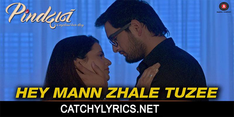 Hey Mann Zhale Tuzee Lyrics – Pindadaan – Saagar Dhote images