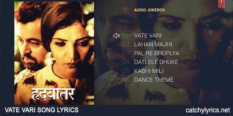Vate Vari Song Lyrics – Hrudayantar – Praful Karlekar images