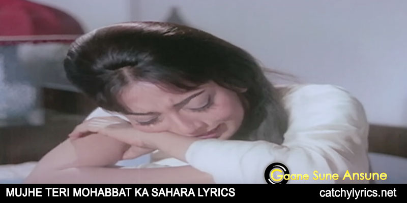 Mujhe Teri Mohabbat Ka Sahara Lyrics – Lata & Mohammed Rafi (Song)❤️ images